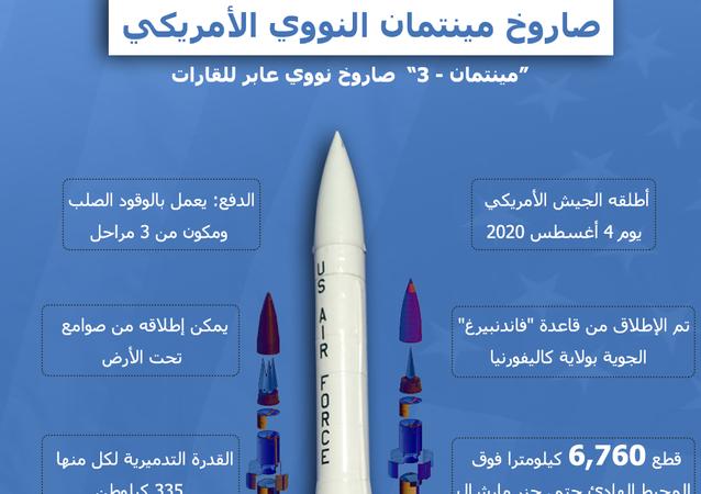 11 معلومة عن صاروخ مينتمان النووي الأمريكي