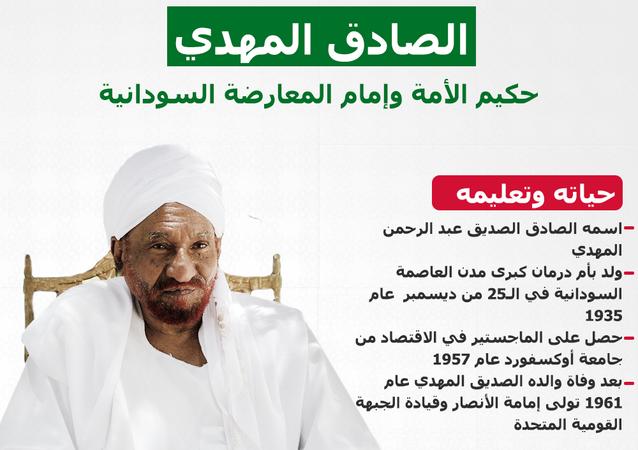 الصادق المهدي... حكيم الأمة وإمام المعارضة السودانية