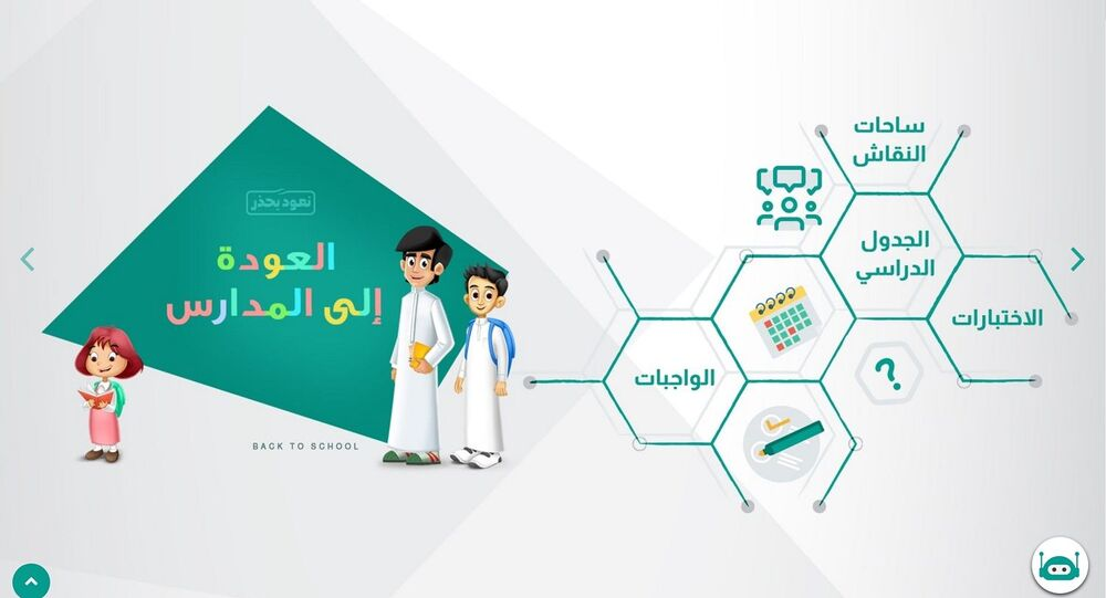 منصة مدرستي التعليمية السعودية