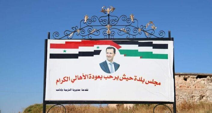 عودة عشرات العائلات المهجرة إلى بلدة حيش في ريف إدلب، سوريا 28 سبتمبر 2021