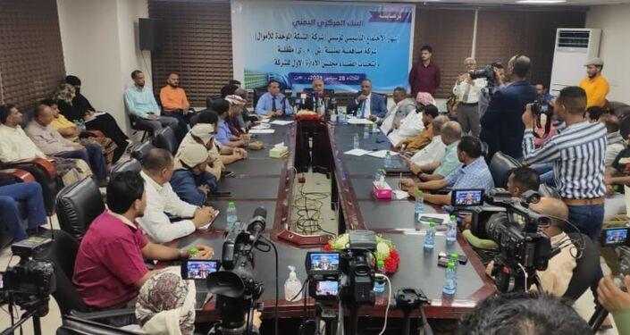 الإجتماع التأسيسي لشركة الشبكة الموحدة للأموال كشركة مساهمة يمنية