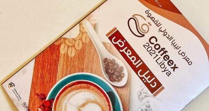 دليل معرض ليبيا الدولي للقهوة
