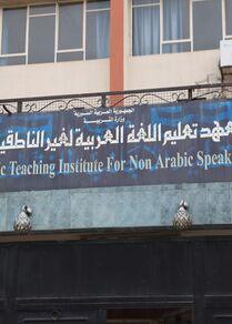 معهد تعليم اللغة العربية التابع لوزارة التربية السورية بالتعاون مع السفارة السورية في اليابان، يطلق دوراته التعليمية لغير الناطقين -عن بعد - لطلبة قسم الدراسات العربية في جامعة طوكيو للدراسات الأجنبية.