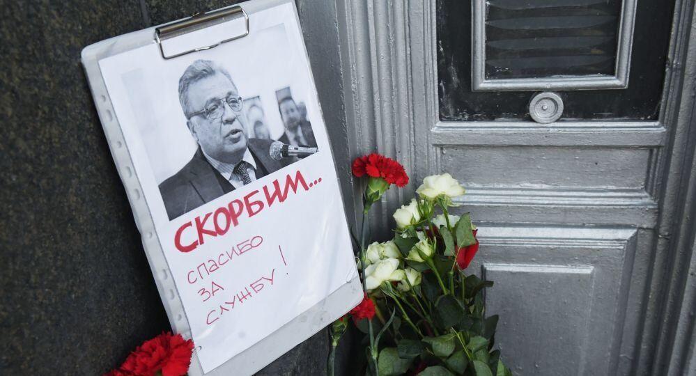 السفير الروسي لدى تركيا أندريه كارلوف