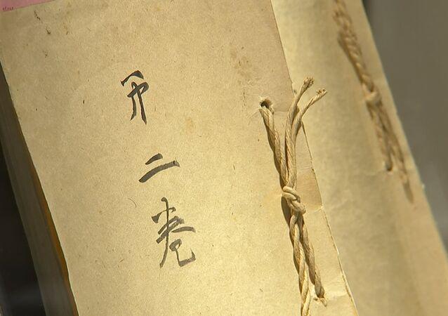 مخطوطة يابانية