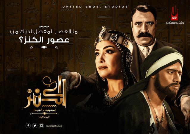 الملصق الدعائي للفيلم المصري الكنز من إنتاج 2017