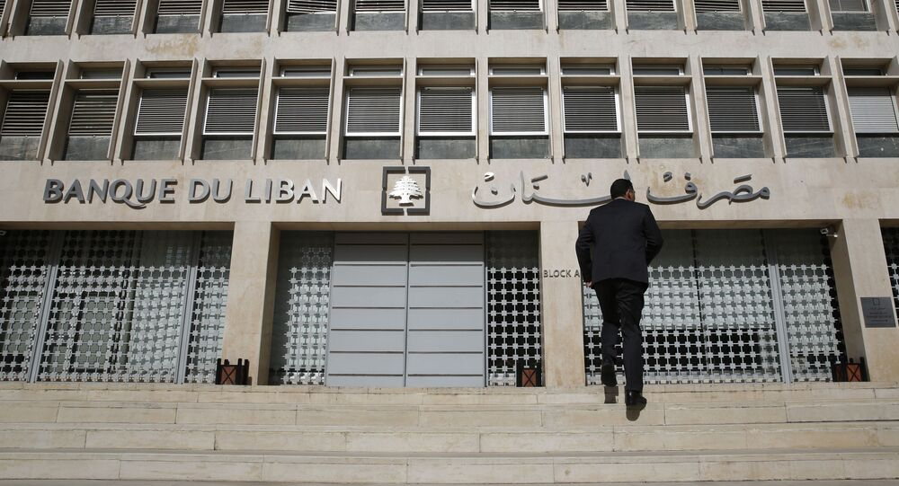 مصرف لبنان المركزي في بيروت