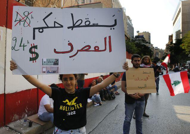 مجموعة شباب المصرف في لبنان